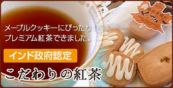 こだわりのプレミアム紅茶 メープルクッキーにぴったり