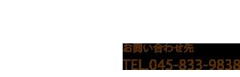 お問い合わせ TEL.045-833-9838