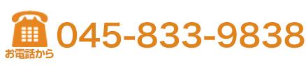 電話番号:045-833-9838
