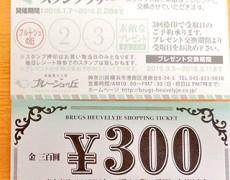 第4回金券・スタンプラリー/12/20(土)~12/25(木)ご予約・商品に関してのご連絡