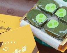 【期間限定】四葉のクローバー(抹茶クッキー)