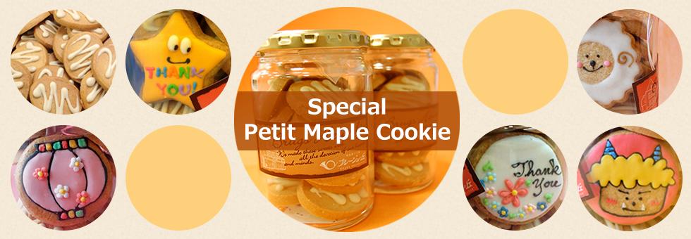 期間限定のプチメープルクッキー