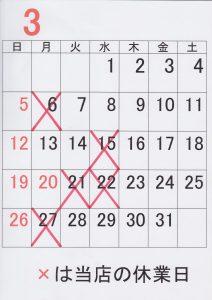 2017年3月の定休日