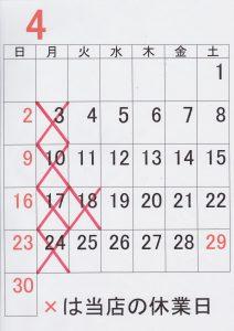 2017年4月の定休日