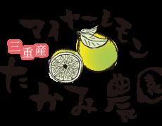 港南台こだわりのマイヤーレモン