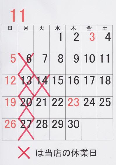 11月休業日カレンダー