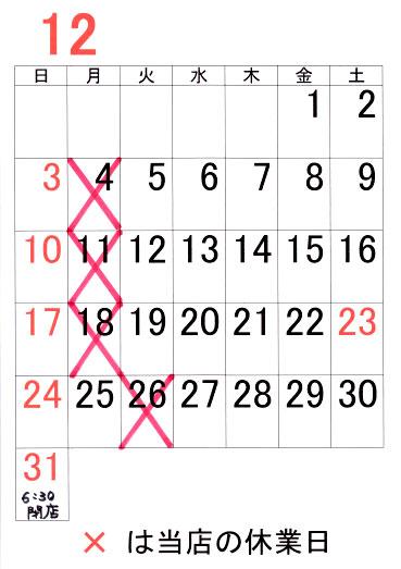 2017年12月定休日