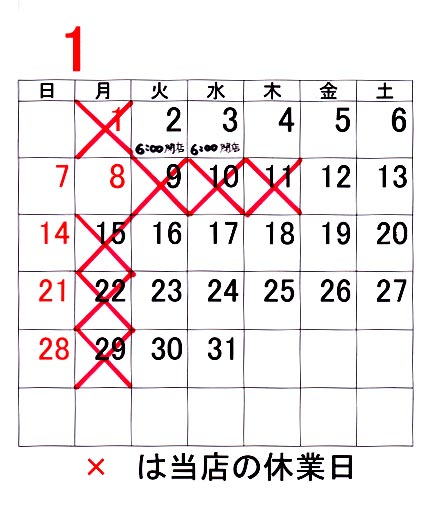 2018年1月定休日