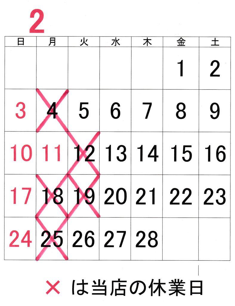 2019年2月の休業日