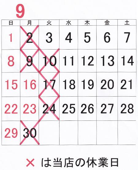 2019年9月の休業日