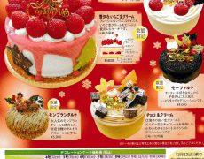 クリスマスケーキの予約が始まります。