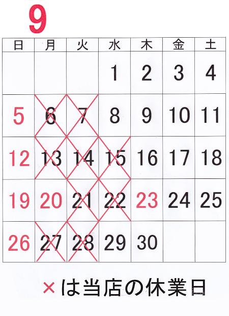 2021年9月の休業日
