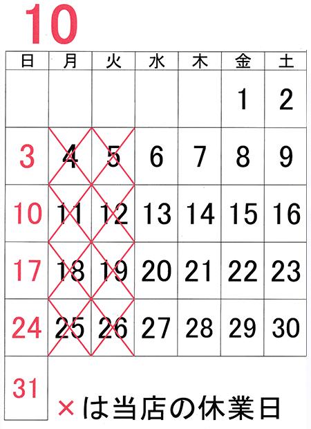 2021年10月の休業日